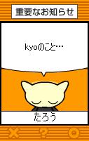 「kyoのこと・・・」